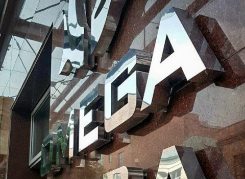 БЦ «ОМЕГА ПЛАЗА», г.Москва. Комплекс проектных, монтажных и пуско-наладочных работ инженерных систем безопасности, вентиляции и кондиционирования в БЦ