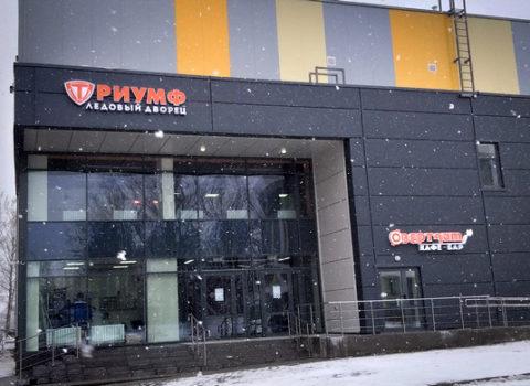 Ледовый дворец «Триумф», г.Химки. Комплекс монтажных и пуско-наладочных работ по системам пожарной сигнализации, противодымной вентиляции, охранной сигнализации, контроля и управления доступом